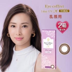 【乱視用】10枚入×2箱 アイコフレワンデーUVM 14.0mm(EyeCoffret 1day サークルレンズ 度あり カラコン 度入り カラーコンタクト 度なし)