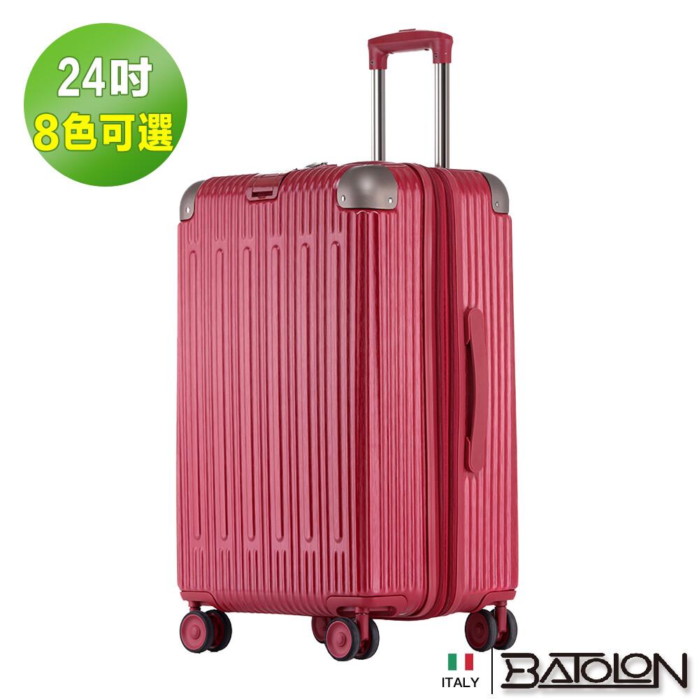 義大利batolon  24吋  霽月星辰tsa鎖加大pc防爆硬殼箱/行李箱 (8色任選)