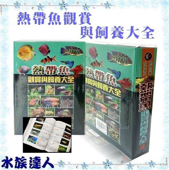 【水族達人】【書籍】《熱帶魚觀賞與飼養大全》熱帶魚 工具書  暢銷書 玩家必備 印刷精美 圖鑑 圖檔 圖案