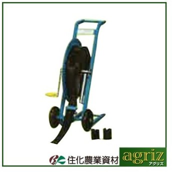 住化農業資材 巻取機 R用巻取機III型(台車型)(WB5614)