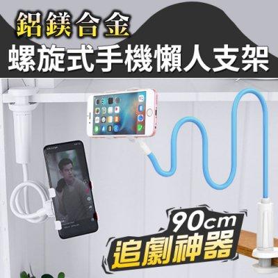 多功能360度手機支架 拉伸款式 超強抓力 鋁鎂合金螺旋式懶人手機支架 NC17080265 台灣現貨