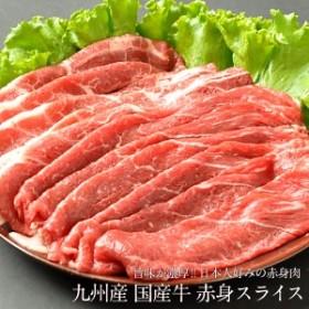 九州産 国産牛 赤身肩ローススライス800g[400g×2P] 10個まで1配送でお届け [冷凍] 【2~3営業日以内に出荷】【送料無料】