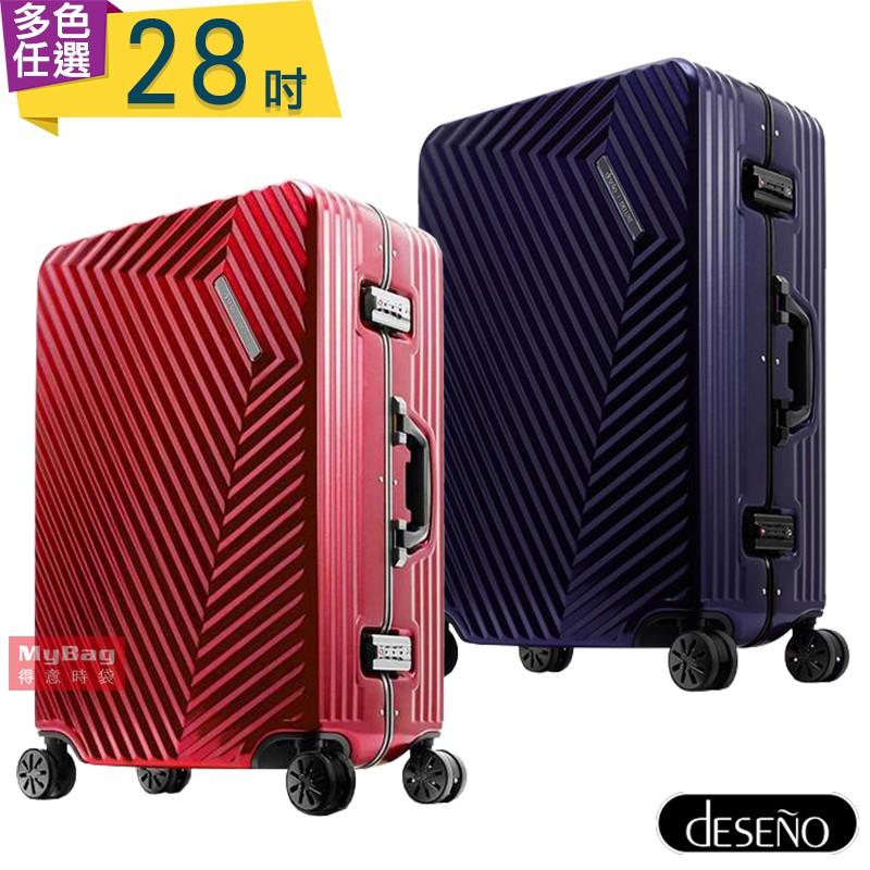 Deseno 行李箱 28吋 多色可選 sort 索特典藏2代 鋁框旅行箱 DL1207 得意時袋