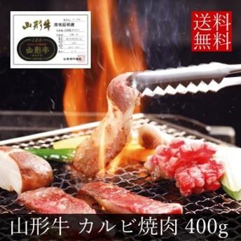 山形牛 カルビ 焼肉 400g (代引不可・送料無料)