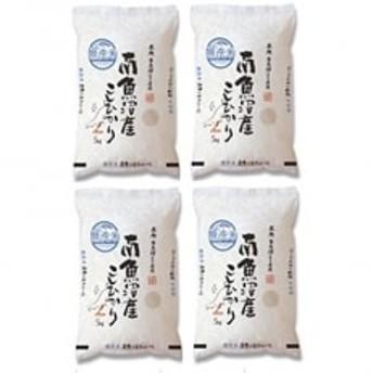 【令和元年産 11月発送】南魚沼産こしひかり 無洗米 20kg