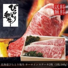 北海道 びらとり和牛 サーロインステーキ 2枚 (代引不可・送料無料)