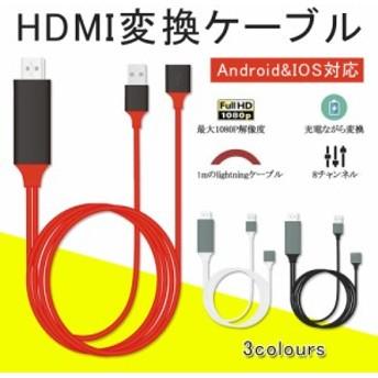 HDMI 変換アダプタ iPhone Android テレビ接続ケーブル スマホ高解像度Lightning HDMI ライトニング ケーブル HDMI分配器 ゲーム カーナ