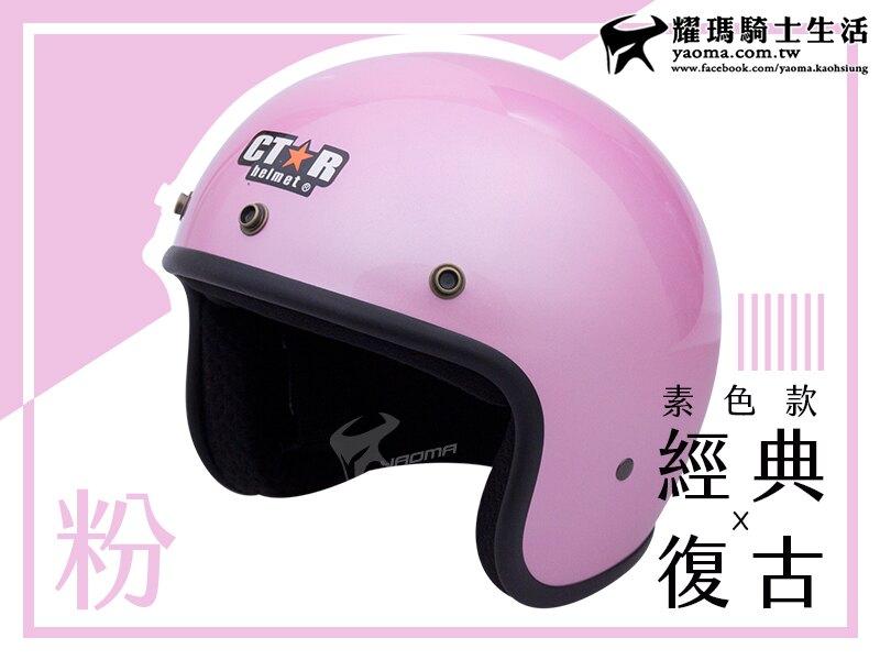 【經典復古帽】素色復古安全帽 粉紅 亮面粉紅 『多種顏色』圓頭帽 半罩帽 耀瑪騎士生活安全帽機車部品