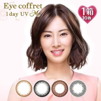 アイコフレワンデーUVM 1箱10枚入 14.0mm(EyeCoffret 1day サークルレンズ 度あり カラコン 度入り カラーコンタクト 度なし 1日使い捨て)