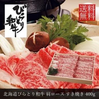 北海道びらとり和牛 肩ロース すき焼き 400g (代引不可・送料無料)