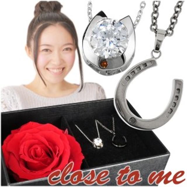 刻印無料 シルバー ペアネックレス ダイヤモンド close to me ホースシュー ペアアクセサリー ネックレス ペア カップル ブランド シルバ