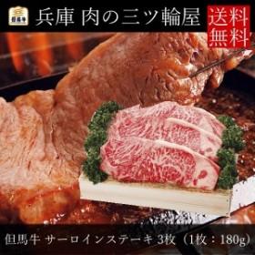 兵庫・肉の三ツ輪屋 但馬牛 サーロインステーキ 3枚(180) (代引不可・送料無料)