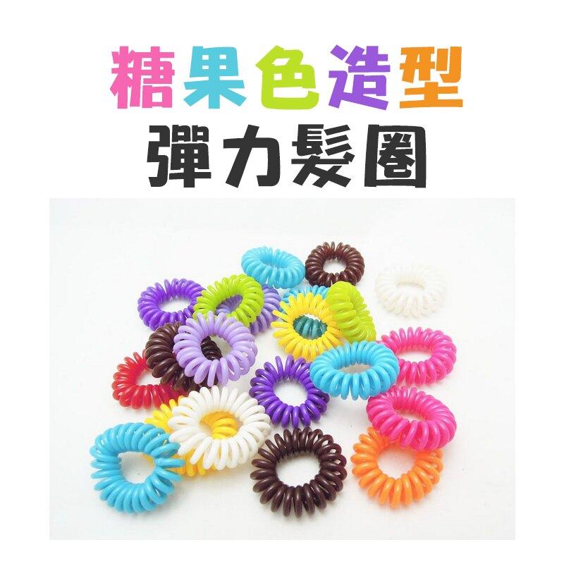 髮圈頭飾 電話線髮圈 糖果色髮繩 耐用髮圈 88026(好窩生活節)