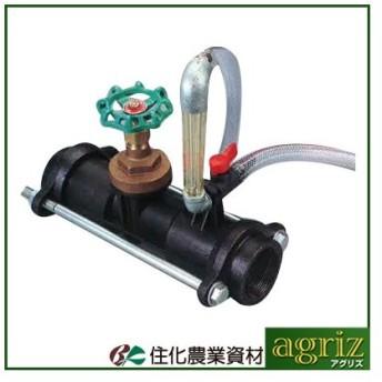 住化農業資材 液肥混入器 スミチャージN50(WB1514)