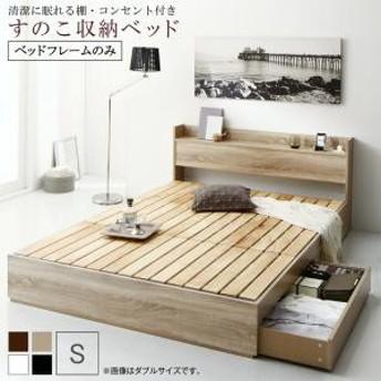 ベッド シングル 清潔に眠れる棚・コンセント付すのこ収納ベッド アネラ ベッドフレームのみ シングルベッド 送料無料
