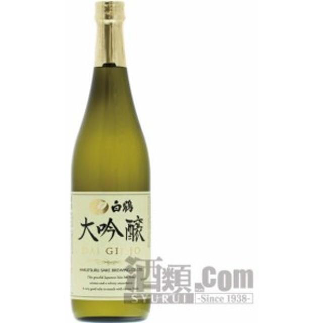 【酒 ドリンク 】白鶴 大吟醸 720ml(6842)