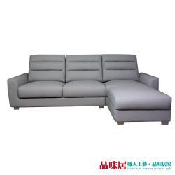 品味居 羅比雅 時尚耐磨皮革L型沙發組合(三人座+椅凳)