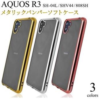 AQUOS R3 SH-04L/SHV44/808SH用 メタリックバンパーソフトクリアケース / アクオスアール3 / 背面クリア シンプル