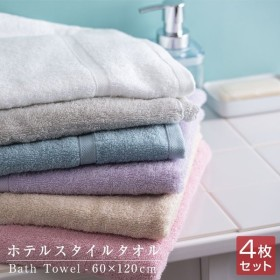 バスタオル 【4枚セット】 60×120cm しなやかな肌ざわり 高級コットン 新疆綿 綿100% 普段使いにちょうど良い厚さ タオル 吸水 2枚組+2枚組 ホテル