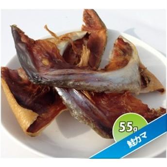 犬 おやつ 無添加 国産 青森産 鮭カマ 55g イリオスマイル