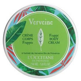 【数量限定】L'OCCITANE(ロクシタン)ヴァーベナ フラッペボディクリーム 150mL (ボディ用乳液)