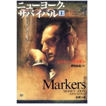 ニューヨーク・サバイバル(上) 新潮文庫/シドニー・ザイオン(著者),押田由起(訳者)