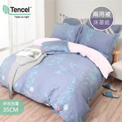 R.Q.POLO 天絲TENCEL系列 五件式兩用被床罩組-雙人標準5尺(春日幽香)