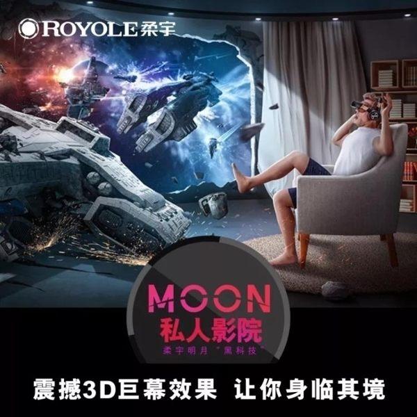 VR柔宇Royole Moon 3D移動影院 VR影院 DF 萌萌小寵