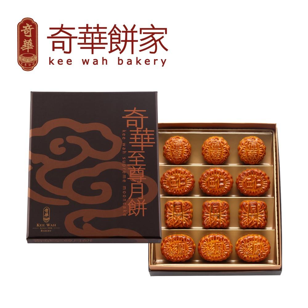 【奇華至尊月餅】金裝迷你禮盒(迷你12入)