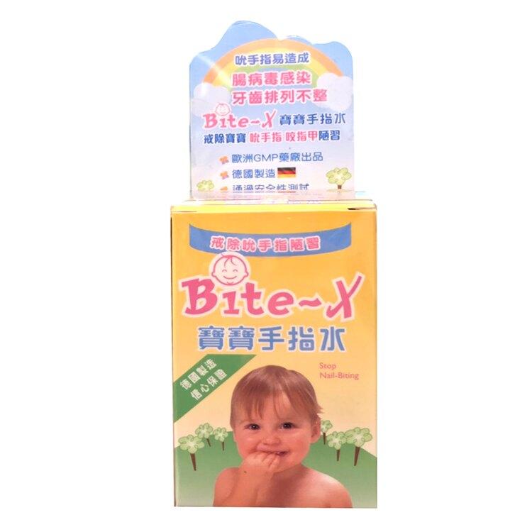 Bite-X寶寶手指水 11ml【德芳保健藥妝】