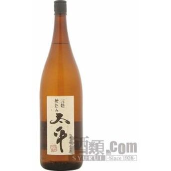 【酒 ドリンク 】太平 粗濾過(老麹仕込) 44度(6925)
