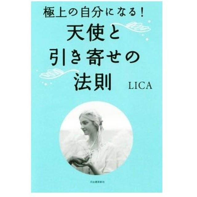 極上の自分になる!天使と引き寄せの法則/LICA(著者)
