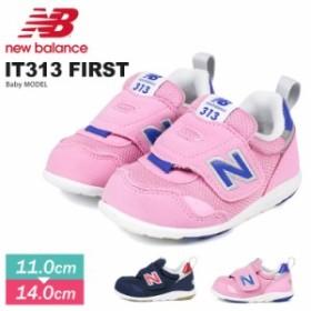 【送料無料】ニューバランス スニーカー キッズ ファーストシューズ new balance NB IT313 FIRST 子供靴 女の子 男の子 ベビーシューズ