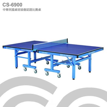 【1313健康館】Chanson強生牌 CS-6900中華民國桌球協桌球桌/乒乓球桌/桌球檯(板厚25mm)專人到府安裝