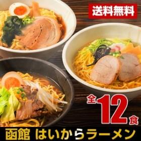函館 はいから ラーメン 12食 (代引不可・送料無料)