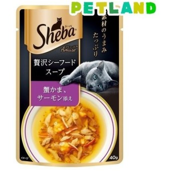 シーバ アミューズ 贅沢シーフードスープ 蟹かま、サーモン添え ( 40g )/ シーバ(Sheba) ( キャットフード )