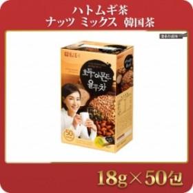 【送料無料】お茶 ハトムギ茶 [ ダムト ] ナッツミックス茶 18g 50包入り ユルム 健康飲料 韓国茶 韓国食品