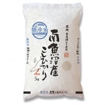 【令和元年産 10月発送】南魚沼産こしひかり 無洗米 5kg