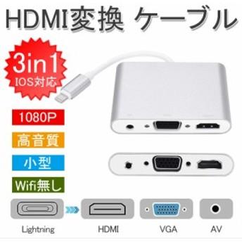 HDMI変換 ケーブルLightning to HDMI/Audio/VGA AV 変換 アダプタライトニング HD 3 in 1 Apple iPhone用1080P/高解像度/設定免除/大画