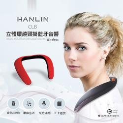 HANLIN-CLB 真3D環繞藍芽頸掛式音響。立體聲音效