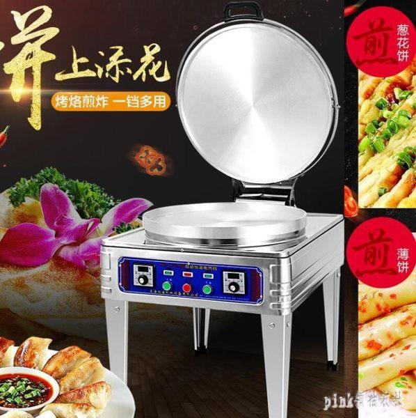 220V 大型商用不粘鍋自動控溫電餅爐烙餅機千層餅醬香餅煎餅機電餅鐺商用 qf24821【夢幻家居】