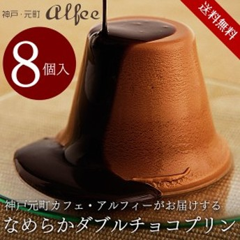 神戸元町アルフィー なめらかダブルチョコプリン KCA-TP8 (代引不可)