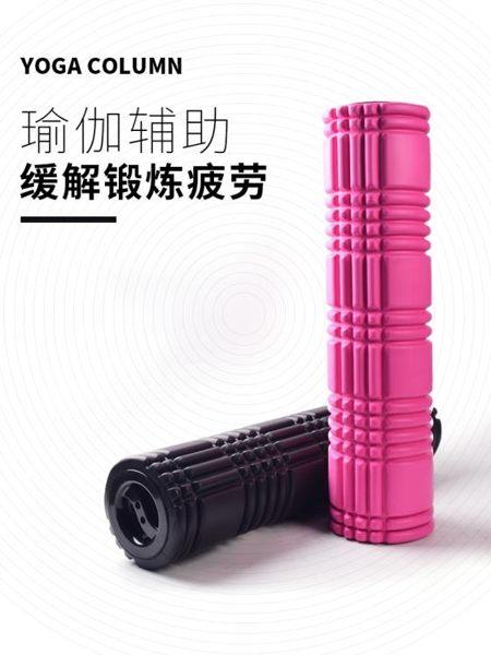 艾美仕泡沫軸肌肉放鬆滾軸瑜伽柱健身筋膜放鬆滾腿棒狼牙棒按摩軸