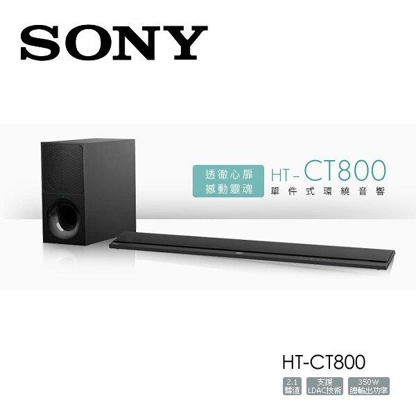 福利品SONY 2.1聲道家庭劇院組 HT-CT800