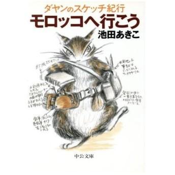 モロッコへ行こう ダヤンのスケッチ紀行 中公文庫/池田あきこ(著者)