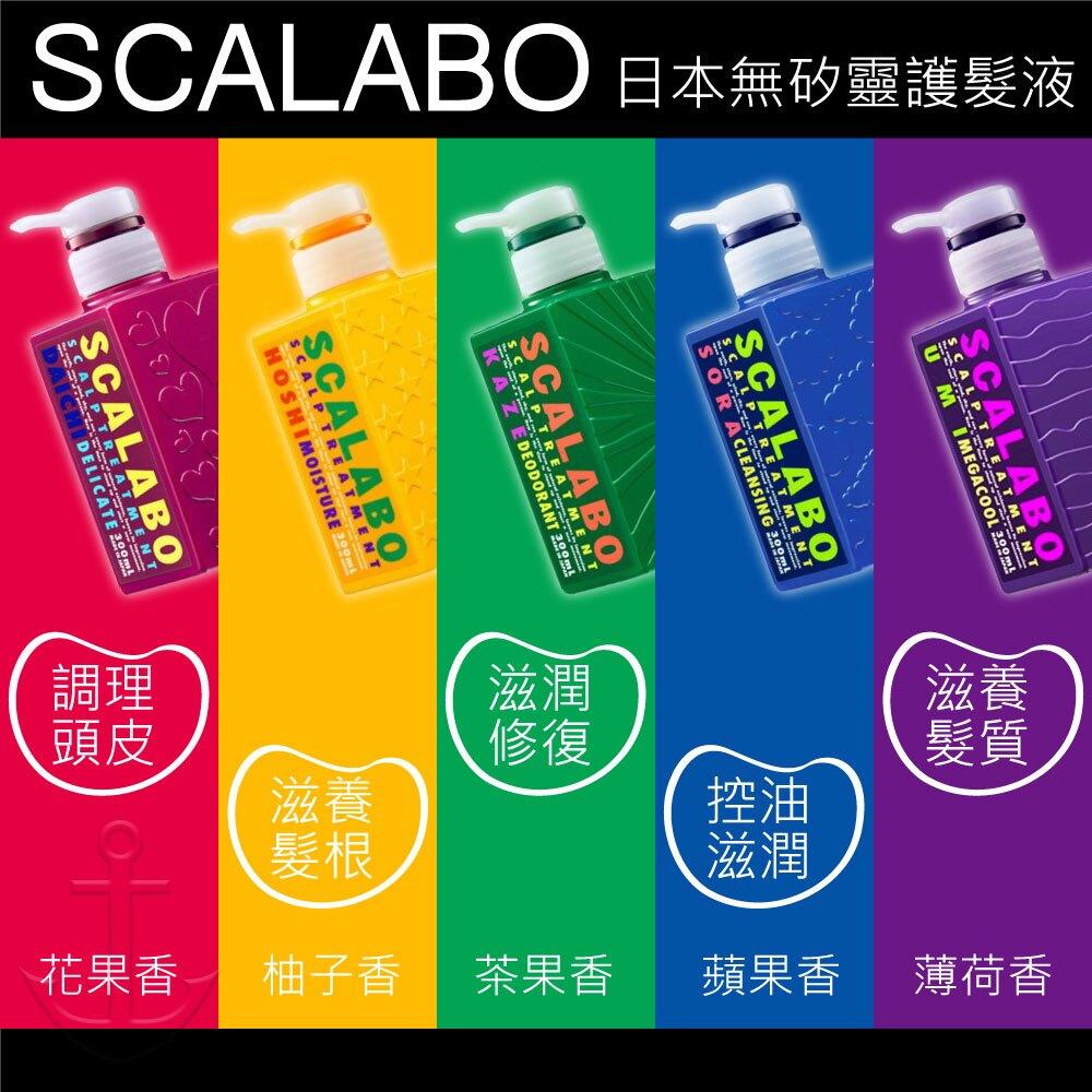 日本製 SCALABO 無矽靈護髮液