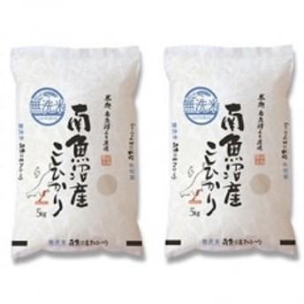 【令和元年産 10月発送】南魚沼産こしひかり 無洗米 10kg