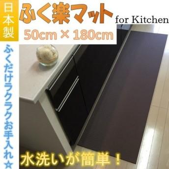 (あすつく)岡安ゴム:ふく楽キッチンマット 18cm×5cm ダークブラウン 洗濯いらず ずれない