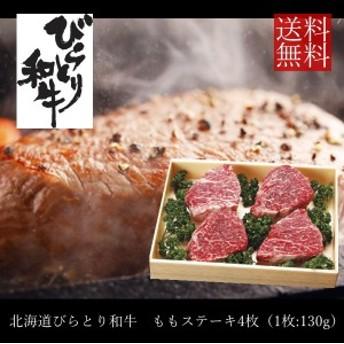 北海道 びらとり和牛 ももステーキ 4枚130 (代引不可・送料無料)