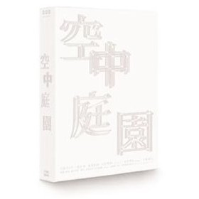 DVD/空中庭園 特別版